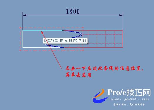 proe修改破断视图长度的方法