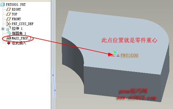 如何用proe查找零件的重心位置?