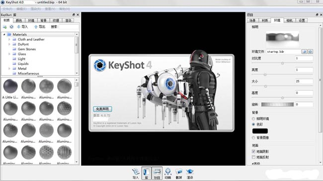 渲染器keshot4.0中文版下载及安装方法