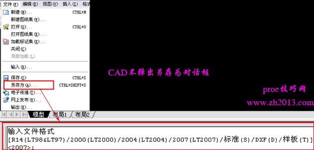 如何解决CAD另存为的时候不弹出对话框