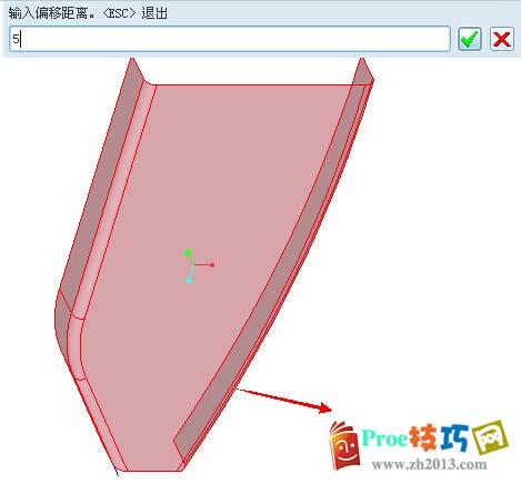 proe5.0偏移分离壁