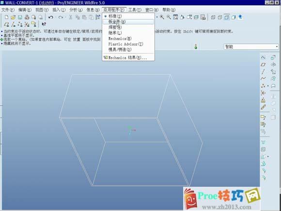 proe5.0钣金教程_实体转换钣金件