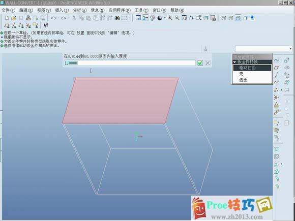 proe5.0钣金视频教程