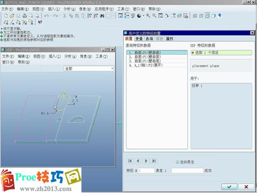 Proe钣金凹槽和冲孔的UDF创建和使用视频教程