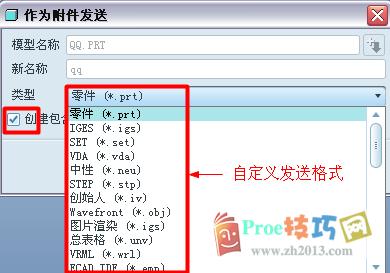 proe自定义文件格式