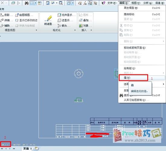 Proe工程图图形的比例的设置方法