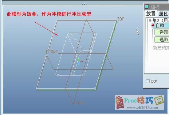 Proe5.0林清安钣金视频教程