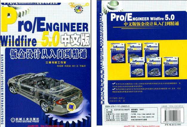 proe5.0中文版钣金设计全套教程