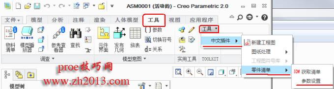 【proe技巧网】proe,creo中文插件v1.3下载