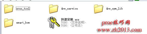 creo中文插件安装方法