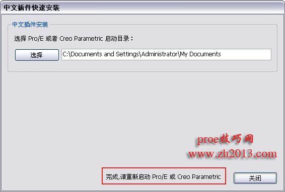 creo中文插件安装