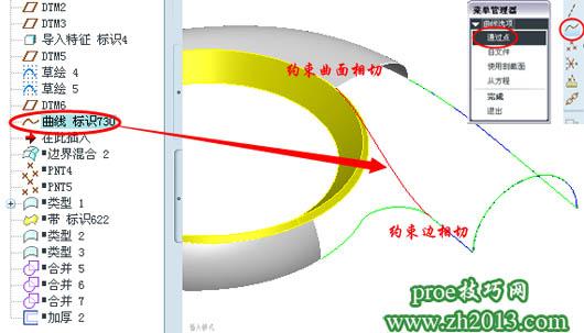 鼓风机proe曲面造型