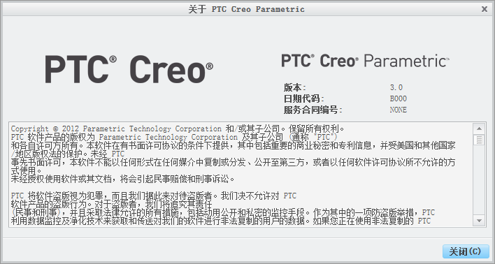 creo3.0_000新增功能说明及下载