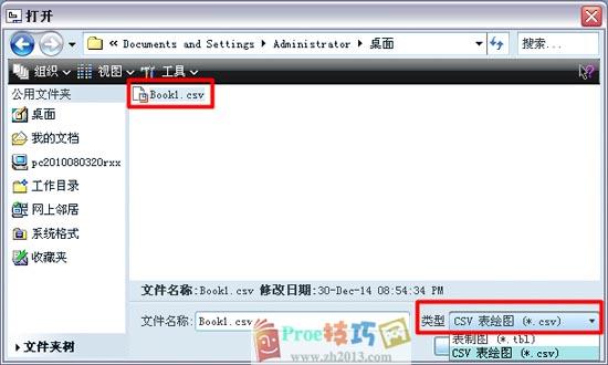 Excel表格导入到Proe5.0工程图中