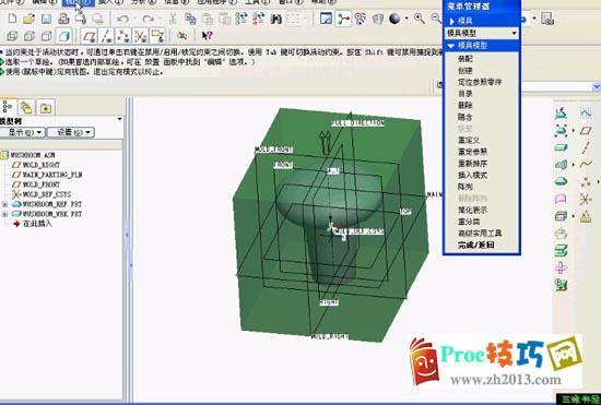 Pro_Engineer_5.0_模具设计从入门到精通视频教程