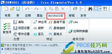 autobuildz工具在Proe中如何启用