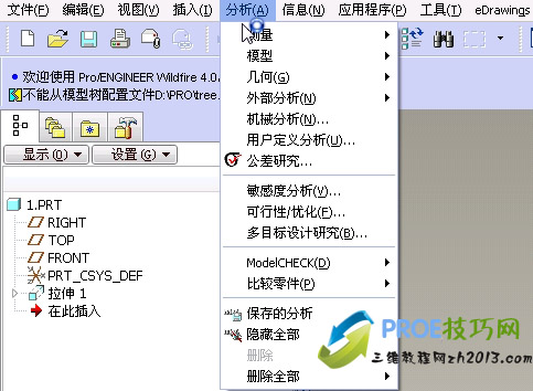 PROE界面菜单字体大小设置方法