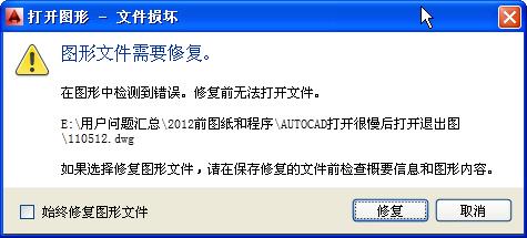 CAD图纸文件损坏打不开