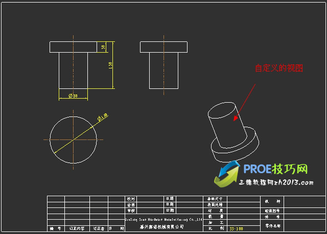 Proe工程图中如何自定义轴测视图