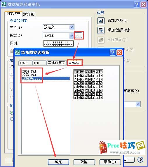 CAD填充图案大全及使用方法