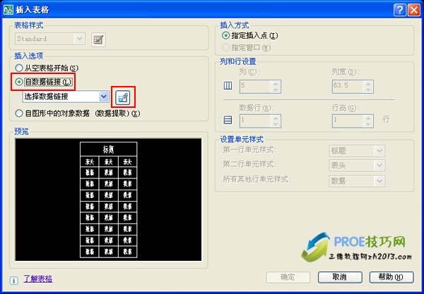 Excel表格导入到CAD