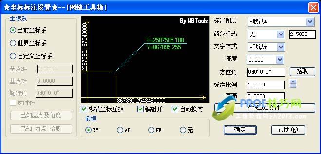 CAD坐标标注如何实现XY同时标注