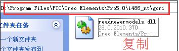 Proe低版本打开proe高版本的方法