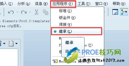 Proe野火版操作界面如何转换Proe2001操作界面