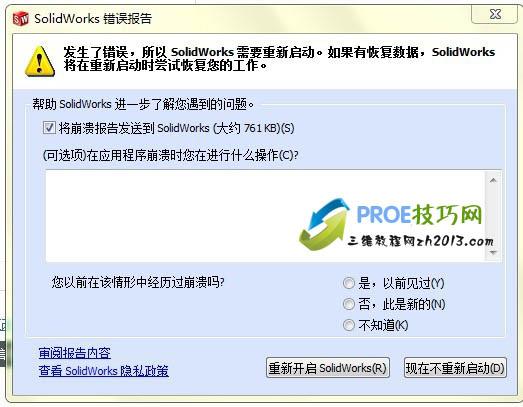 Solidworks导入stp/igs文件出现错误