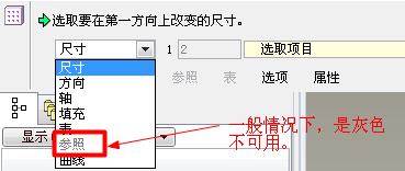 PROE参照阵列控制面板