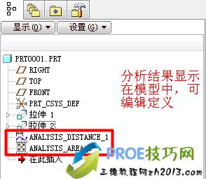 proe分析结果作为特征显示在模型树中