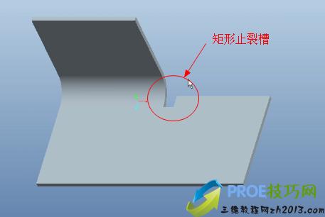 proe钣金折弯处加入矩形止裂槽