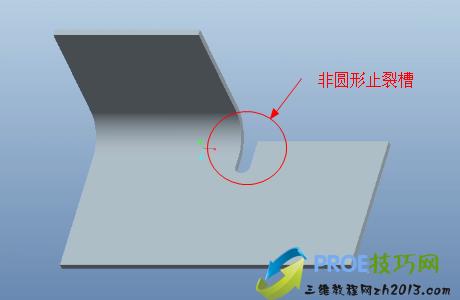 proe钣金折弯处加入非圆形止裂槽