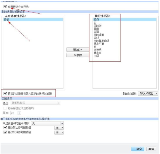 Creo解决打开STP/IGS文件卡和慢的方法