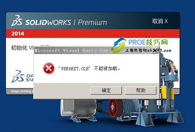 SolidWorks启动软件出现VBE6EXT.OLB不能被加载