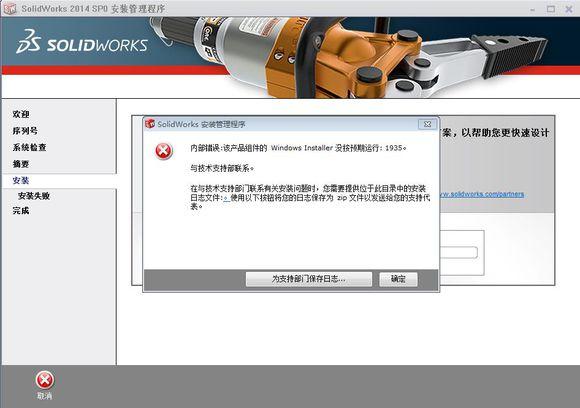 Solidworks安装过程出现内部错误的解决办法