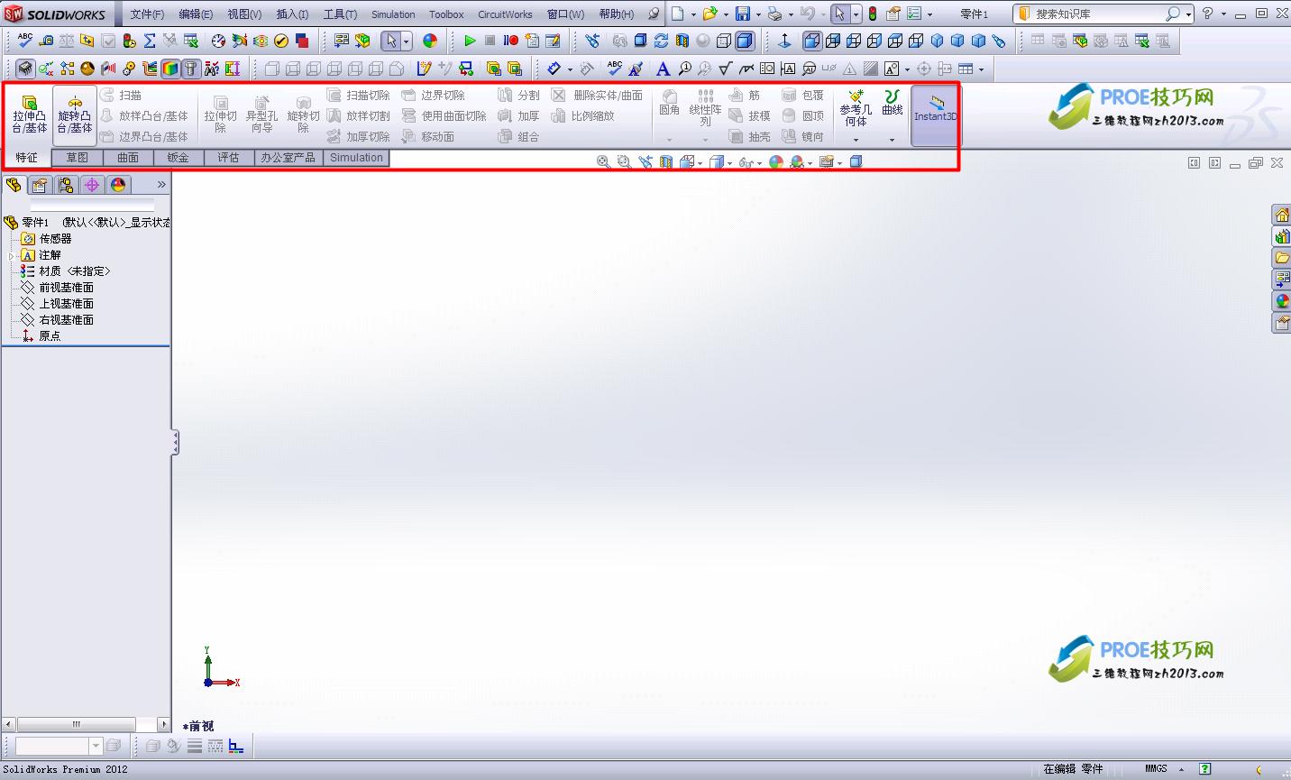Solidworks命令栏如何从绘图区的右侧移到上方