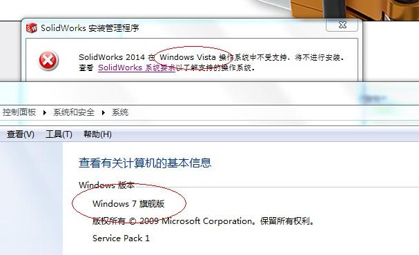 SolidWorks安装出现的问题