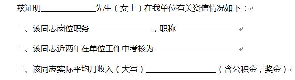 word2007空白档内输入下划线