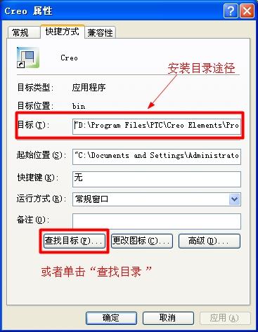 如何查找软件的安装目录
