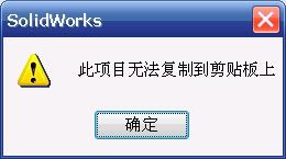 """Solidworks工程图标注时弹出对话框""""此项目无法复制到剪贴板上"""