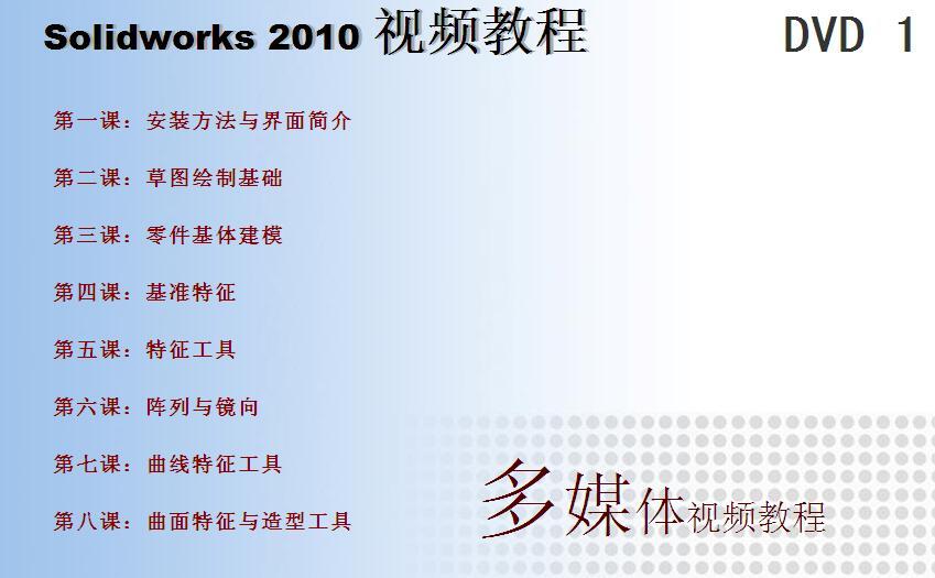 自学网SolidWorks2010全套视频教程免费下载