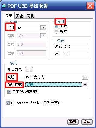 Proe如何转成有三维的动态PDF文件