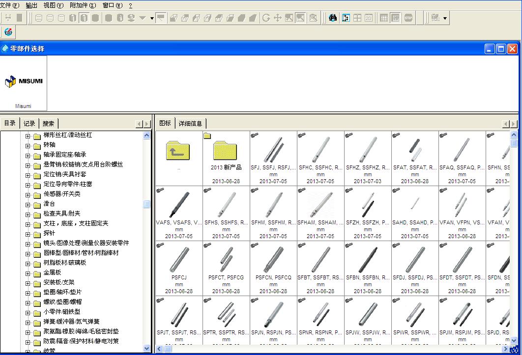 米思米标准库3D电子版免费下载
