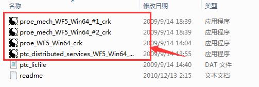 Creo Elements/Pro5.0 64位激活破解方法