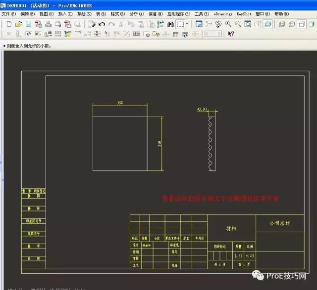 ProE工程图内设置默认字体为仿宋